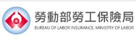 勞工保險局
